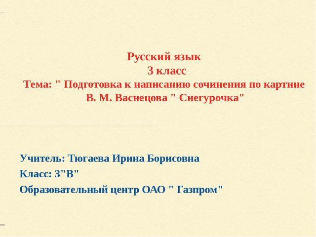 """Русский язык 3 класс Тема: """" Подготовка к написанию сочинения по картине В. М..."""