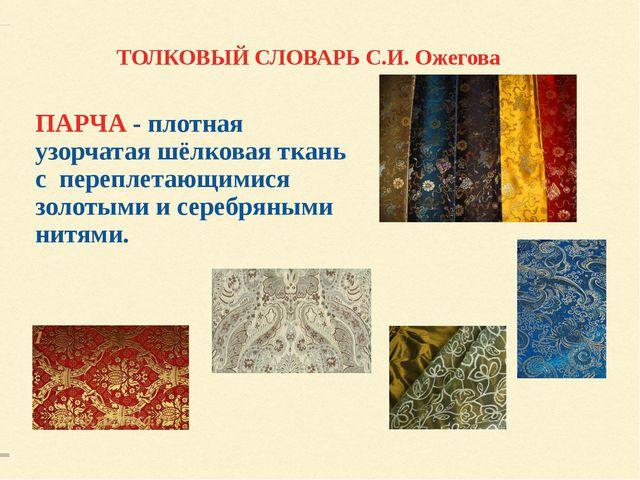 ПАРЧА - плотная узорчатая шёлковая ткань с переплетающимися золотыми и серебр...