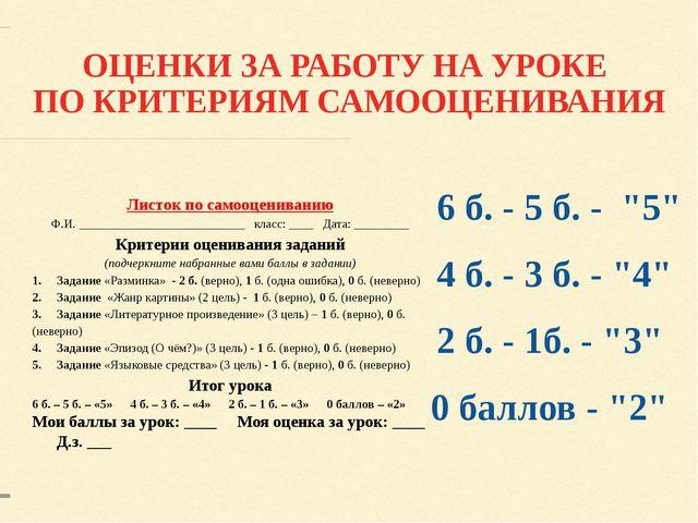 """ОЦЕНКИ ЗА РАБОТУ НА УРОКЕ ПО КРИТЕРИЯМ САМООЦЕНИВАНИЯ 6 б. - 5 б. - """"5"""" 4 б...."""