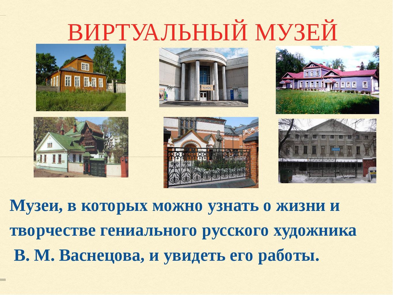 ВИРТУАЛЬНЫЙ МУЗЕЙ Музеи, в которых можно узнать о жизни и творчестве гениальн...