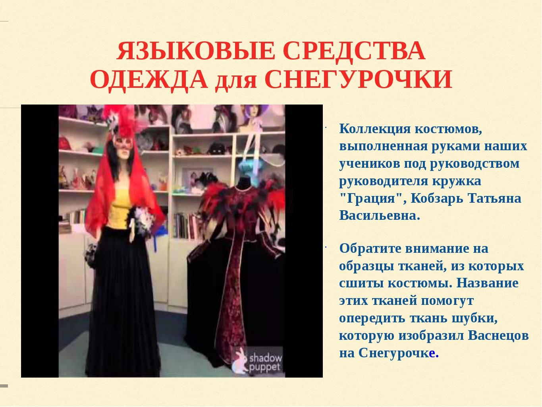 ЯЗЫКОВЫЕ СРЕДСТВА ОДЕЖДА для СНЕГУРОЧКИ Коллекция костюмов, выполненная рукам...