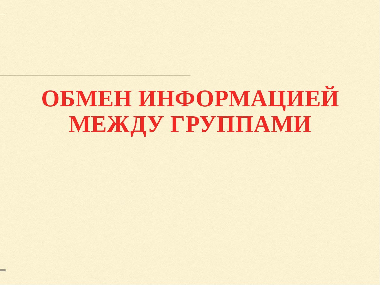 ОБМЕН ИНФОРМАЦИЕЙ МЕЖДУ ГРУППАМИ