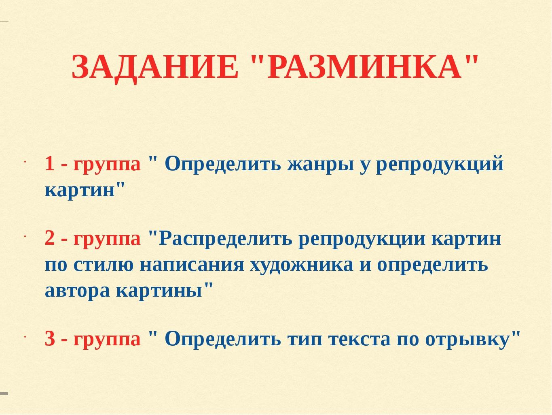 """ЗАДАНИЕ """"РАЗМИНКА"""" 1 - группа """" Определить жанры у репродукций картин"""" 2 - гр..."""