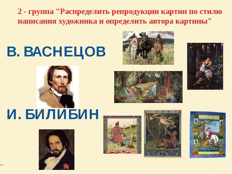 """В. ВАСНЕЦОВ И. БИЛИБИН 2 - группа """"Распределить репродукции картин по стилю н..."""