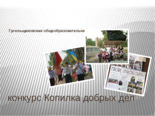 Гусельщиковская общеобразовательная школа І-ІІІ ступеней конкурс Копилка добр