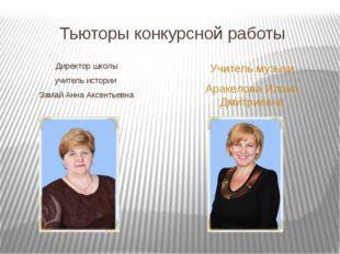 Тьюторы конкурсной работы Директор школы учитель истории Замай Анна Аксентьев