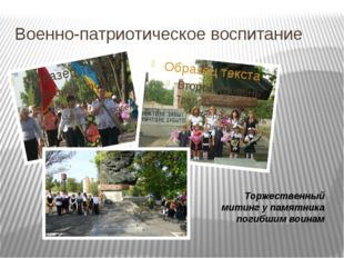 Военно-патриотическое воспитание Торжественный митинг у памятника погибшим во