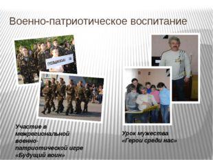 Военно-патриотическое воспитание Участие в межрегиональной военно-патриотичес