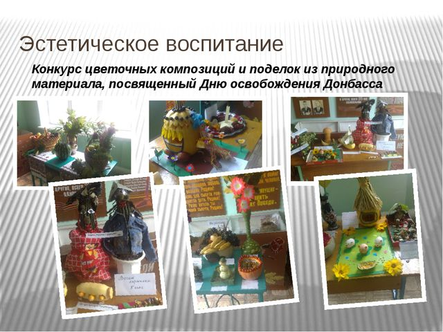 Эстетическое воспитание Конкурс цветочных композиций и поделок из природного...
