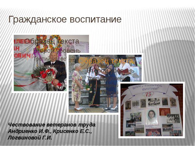 Гражданское воспитание Чествование ветеранов труда Андриенко И.Ф., Крисенко Е...