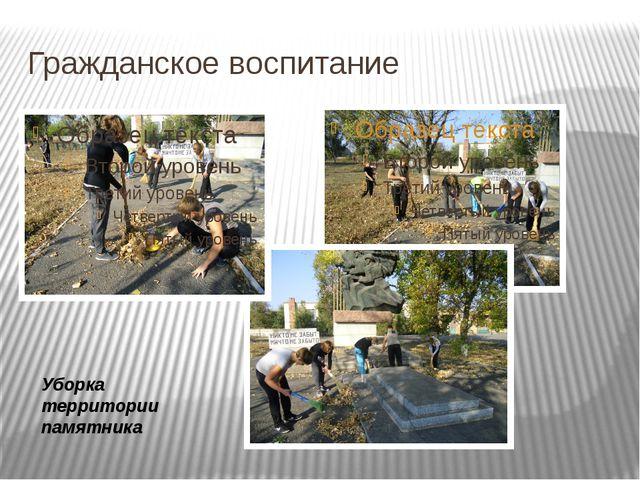 Гражданское воспитание Уборка территории памятника