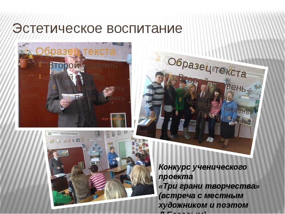 Эстетическое воспитание Конкурс ученического проекта «Три грани творчества» (...