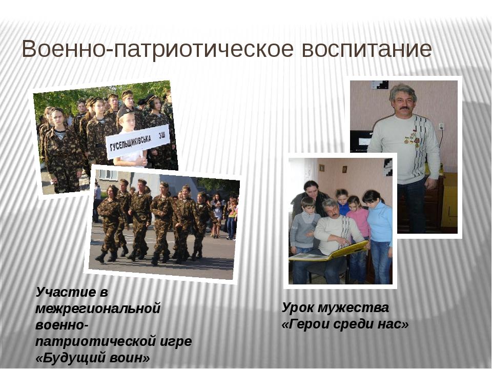 Военно-патриотическое воспитание Участие в межрегиональной военно-патриотичес...