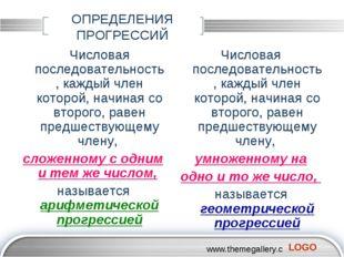 ОПРЕДЕЛЕНИЯ ПРОГРЕССИЙ Числовая последовательность, каждый член которой, начи