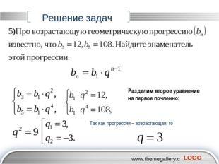Разделим второе уравнение на первое почленно: Так как прогрессия – возрастающ