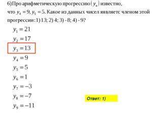 Ответ: 1)