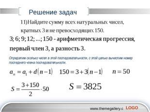 Определим сколько чисел в этой последовательности, с этой целью вычислим номе