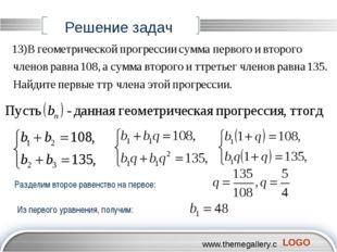 Разделим второе равенство на первое: Из первого уравнения, получим: Решение з