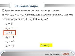 Решение задач Ответ:2) LOGO
