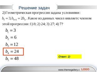 Решение задач Ответ: 2) LOGO