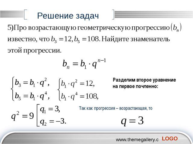 Разделим второе уравнение на первое почленно: Так как прогрессия – возрастающ...