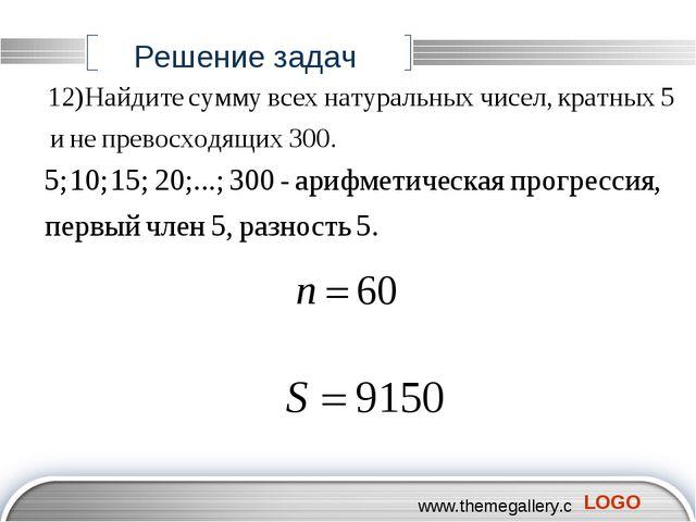Решение задач LOGO