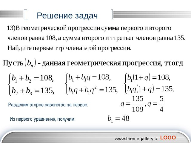 Разделим второе равенство на первое: Из первого уравнения, получим: Решение з...