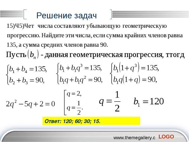 Решение задач Ответ: 120; 60; 30; 15. LOGO
