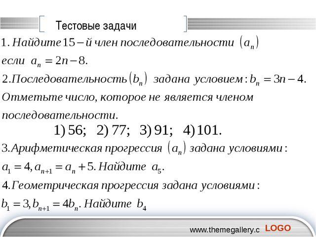 Тестовые задачи LOGO
