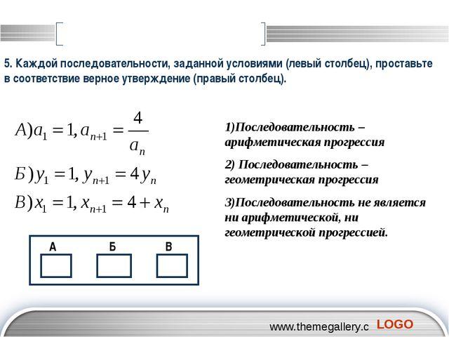 5. Каждой последовательности, заданной условиями (левый столбец), проставьте...