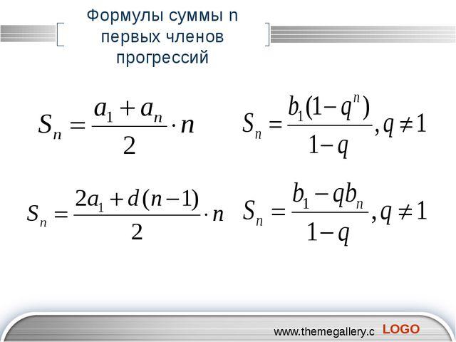 Формулы суммы n первых членов прогрессий LOGO