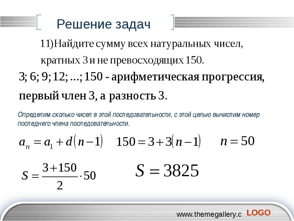 Определим сколько чисел в этой последовательности, с этой целью вычислим номе...