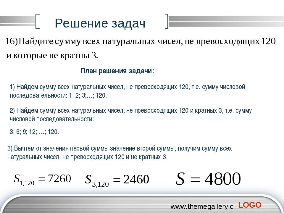 План решения задачи: 1) Найдем сумму всех натуральных чисел, не превосходящих...