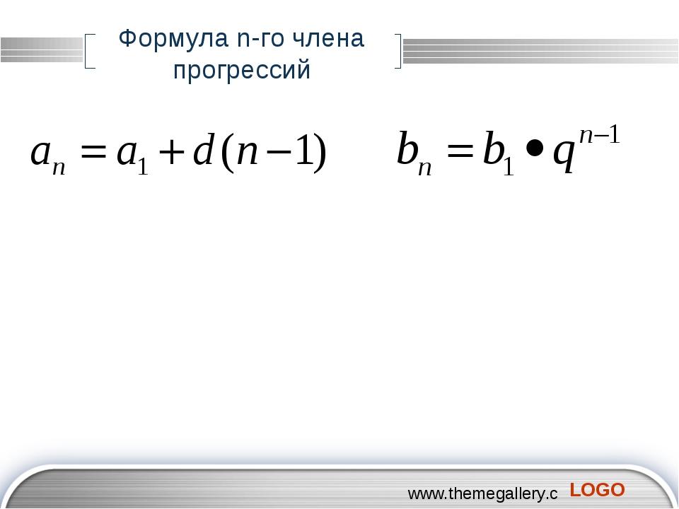 Формула n-го члена прогрессий LOGO