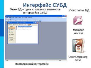 Интерфейс СУБД Логотипы БД Microsoft Access OpenOffice.org Base Многооконный