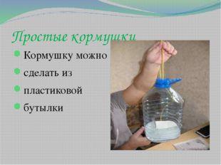 Простые кормушки Кормушку можно сделать из пластиковой бутылки