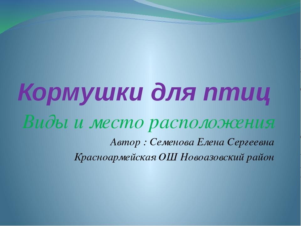 Кормушки для птиц Виды и место расположения Автор : Семенова Елена Сергеевна...