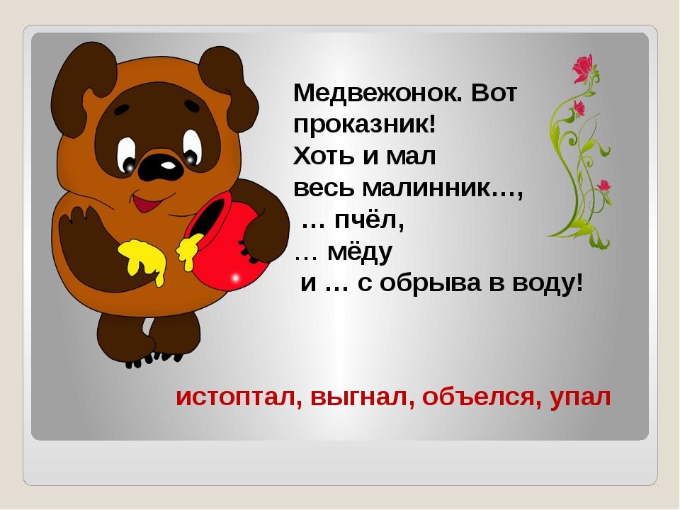 Медвежонок. Вот проказник! Хоть и мал весь малинник…, … пчёл, … мёду и … с об...