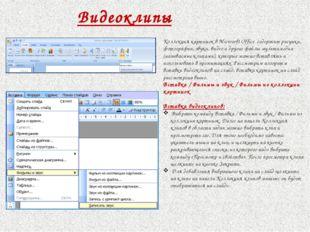 Видеоклипы Коллекция картинок в Microsoft Office содержит рисунки, фотографии