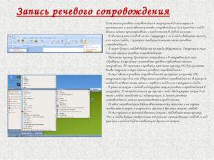 Запись речевого сопровождения Для записи речевого сопровождения запускается д