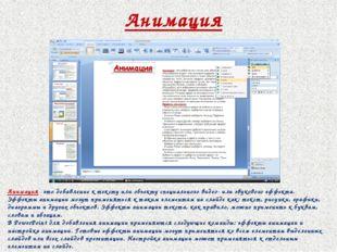 Анимация Анимация - это добавление к тексту или объекту специального видео- и