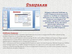 Диаграммы Добавление диаграммы: · Выбрать команду Вставка / Схематическая диа