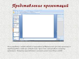 После разработки слайдов необходимо осуществить предварительный просмотр през