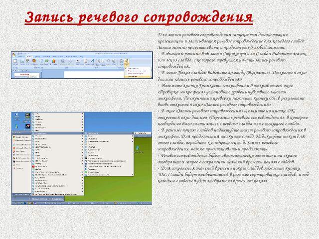 Запись речевого сопровождения Для записи речевого сопровождения запускается д...
