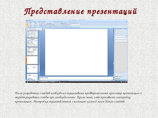 После разработки слайдов необходимо осуществить предварительный просмотр през...