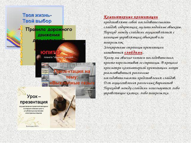 Компьютерные презентации представляют собой последовательность слайдов, содер...