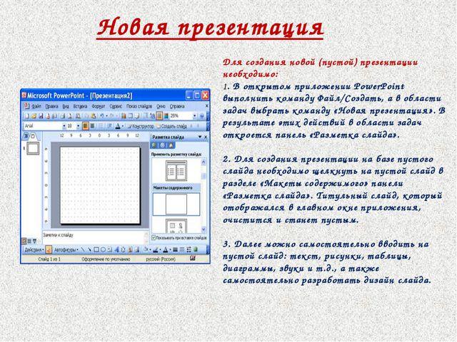 Новая презентация Для создания новой (пустой) презентации необходимо: 1. В от...