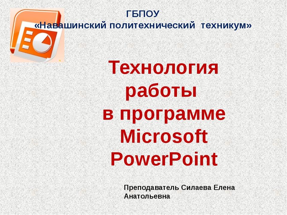 Технология работы в программе Microsoft PowerPoint ГБПОУ «Навашинский политех...