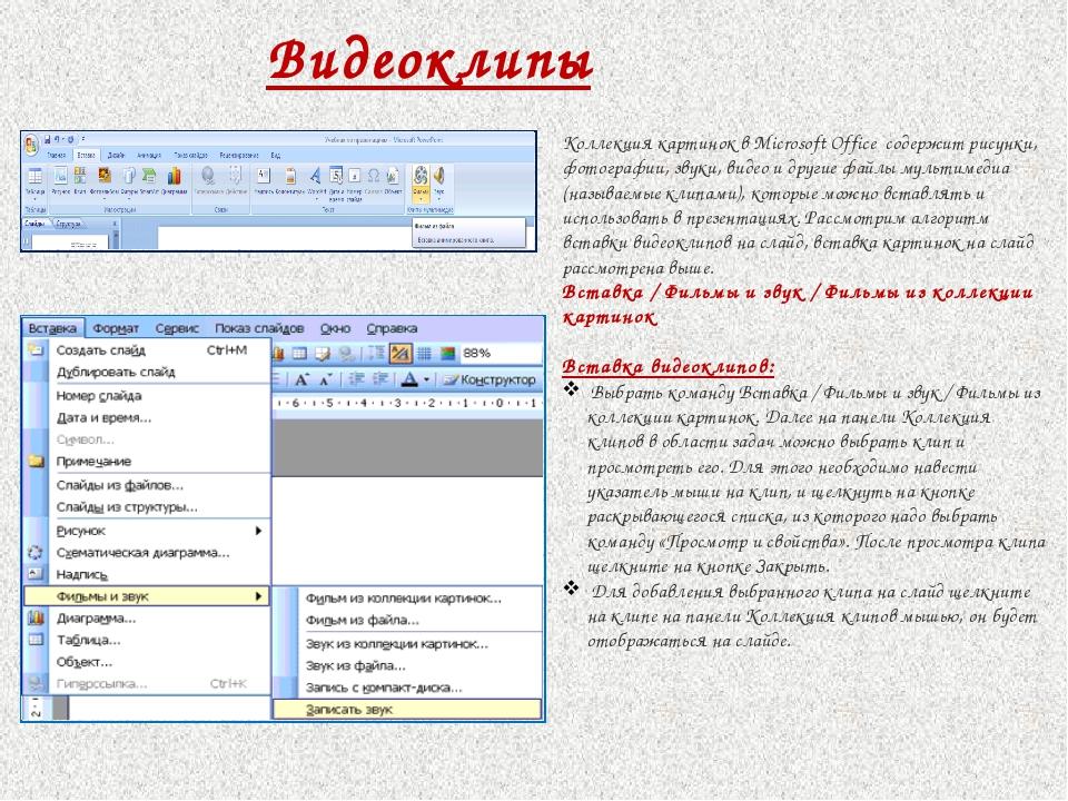 Видеоклипы Коллекция картинок в Microsoft Office содержит рисунки, фотографии...
