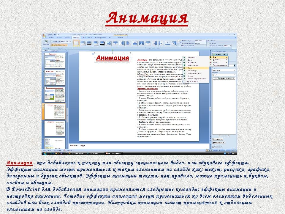 Анимация Анимация - это добавление к тексту или объекту специального видео- и...